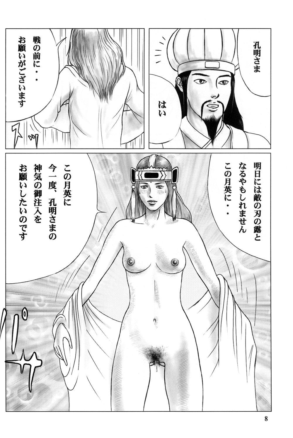 Tsuyabon 7