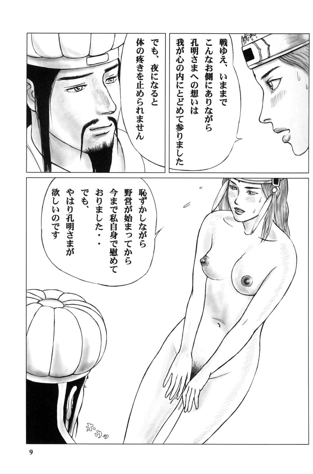 Tsuyabon 8