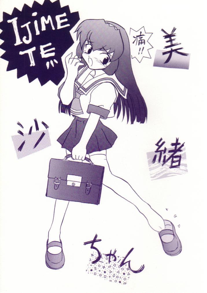 Ijimete Misao-chan 0