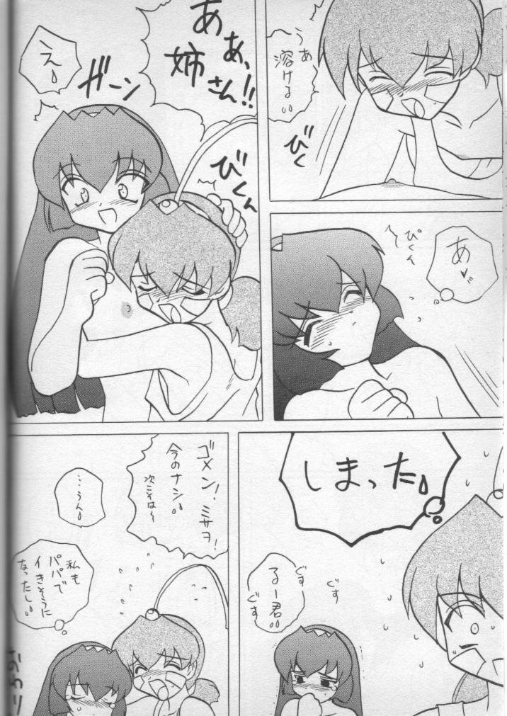 Ijimete Misao-chan 18
