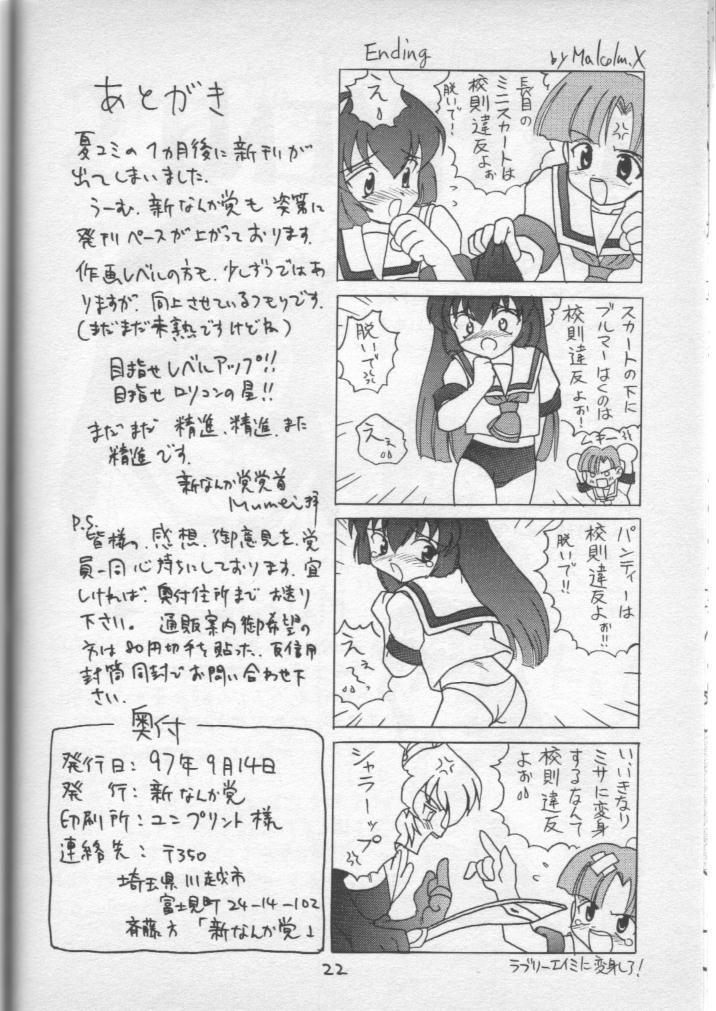 Ijimete Misao-chan 20