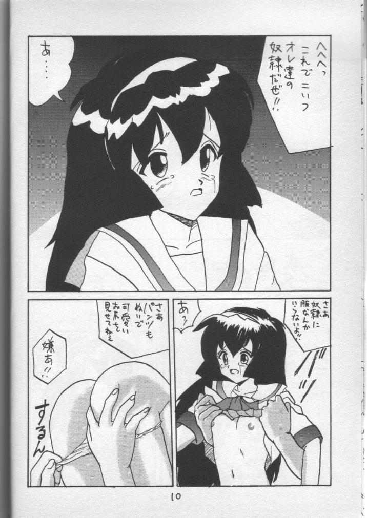 Ijimete Misao-chan 8