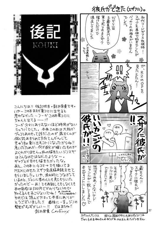 Zaougumi Kodomokeibitai 35