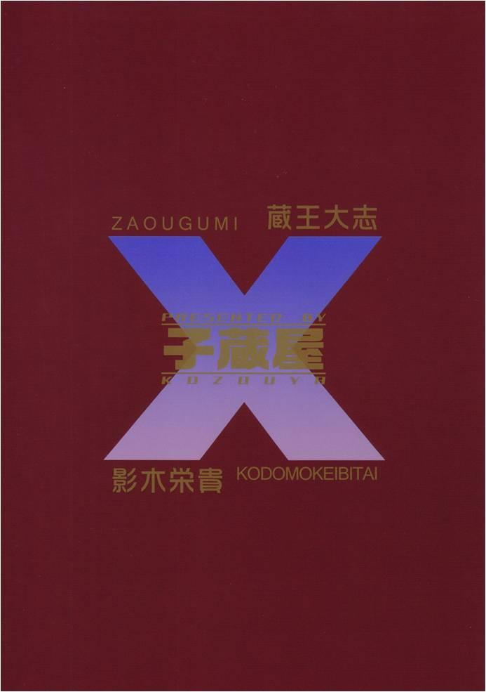 Zaougumi Kodomokeibitai 37