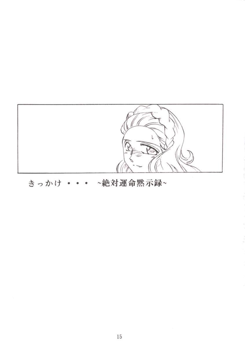 Bara Kokuin II 15