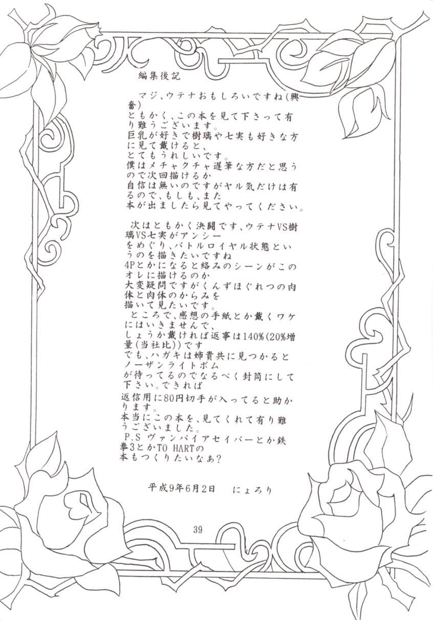 Bara Kokuin II 39