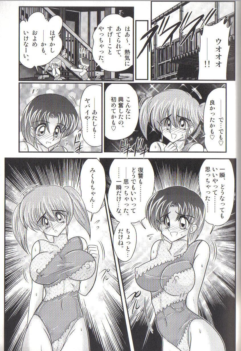 Takenoko Gakuen Leotard Mousou Dan 102