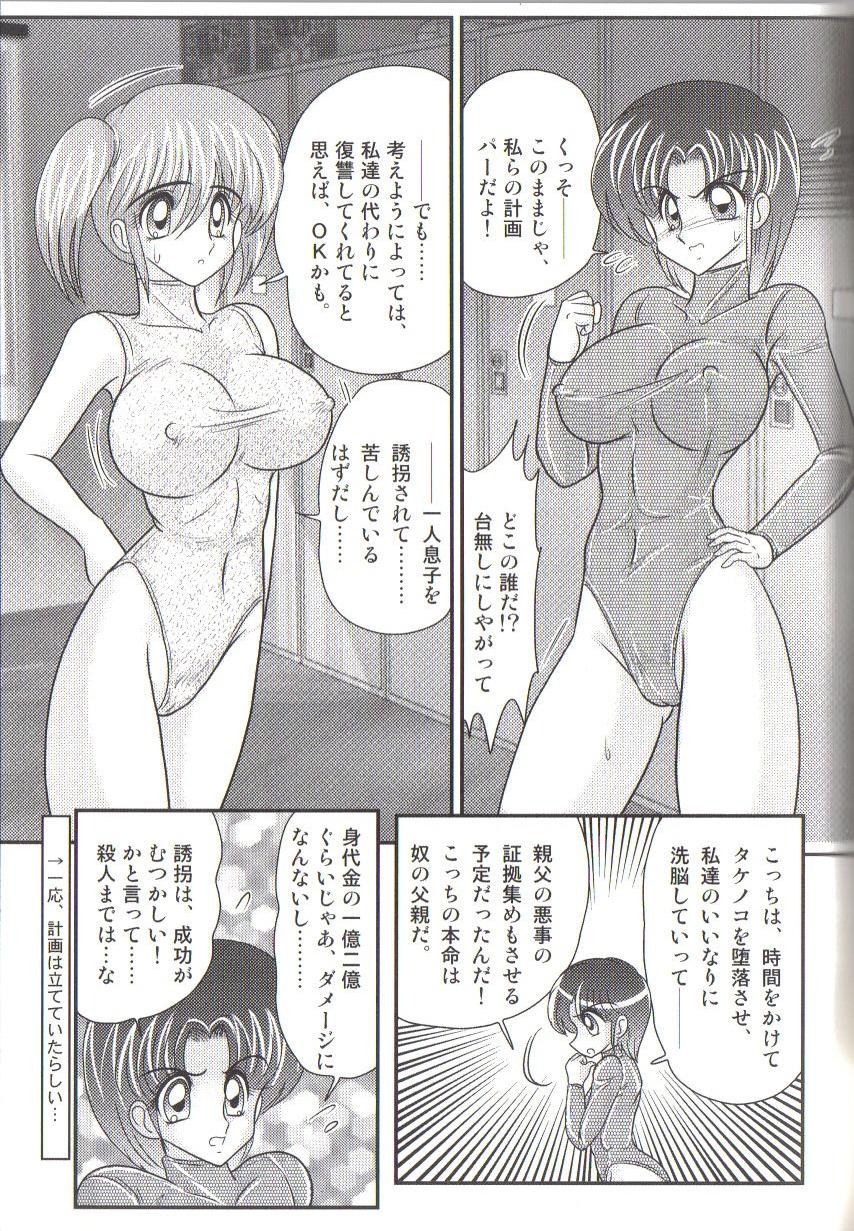 Takenoko Gakuen Leotard Mousou Dan 108