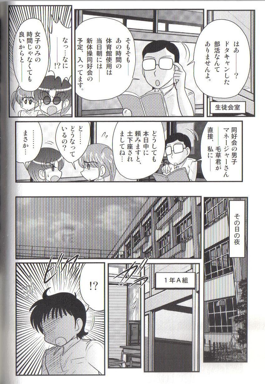 Takenoko Gakuen Leotard Mousou Dan 111