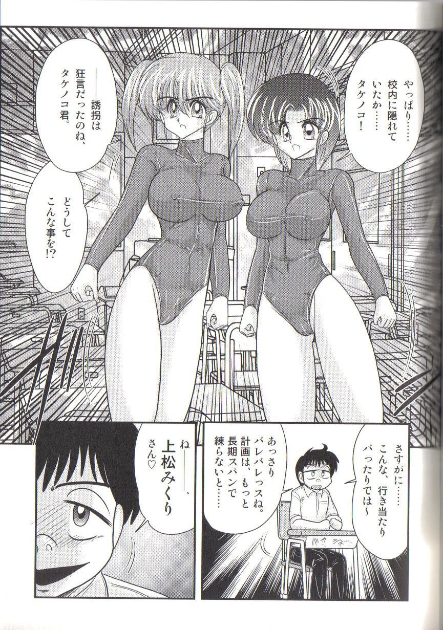 Takenoko Gakuen Leotard Mousou Dan 112