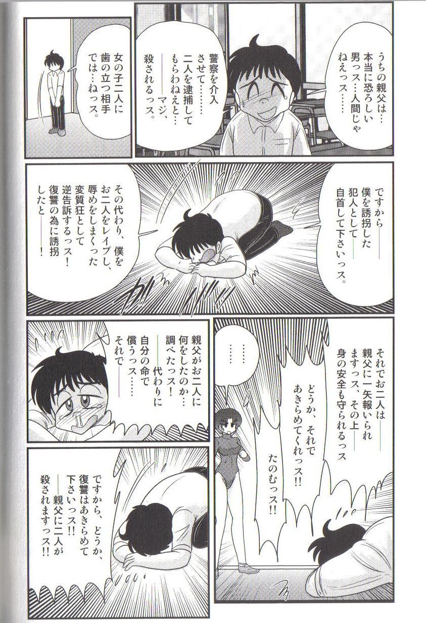 Takenoko Gakuen Leotard Mousou Dan 115