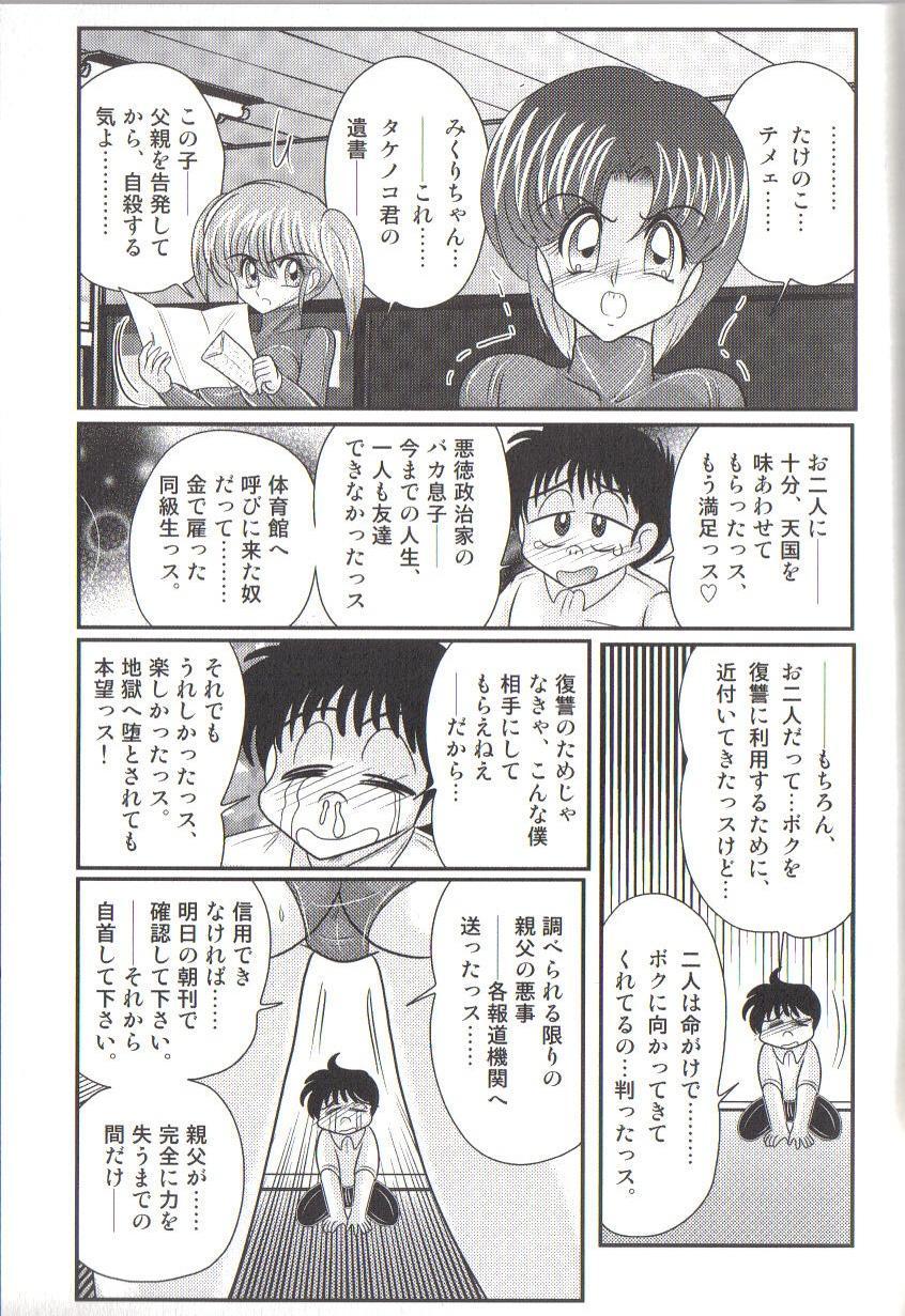 Takenoko Gakuen Leotard Mousou Dan 116