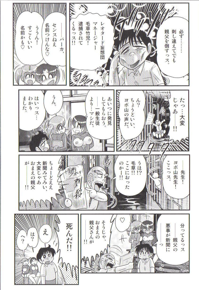 Takenoko Gakuen Leotard Mousou Dan 138