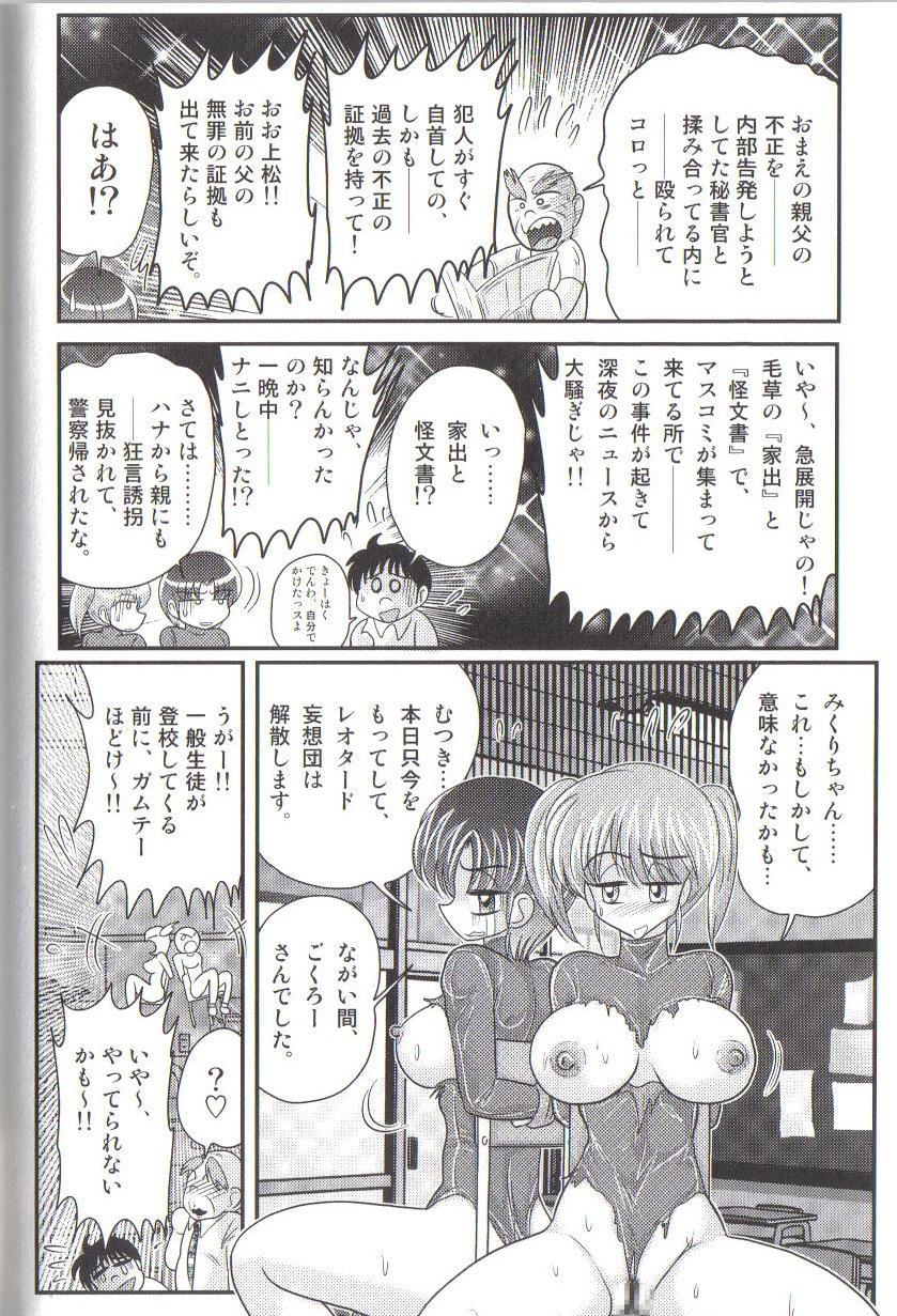 Takenoko Gakuen Leotard Mousou Dan 139