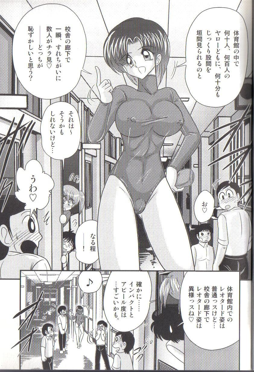 Takenoko Gakuen Leotard Mousou Dan 16