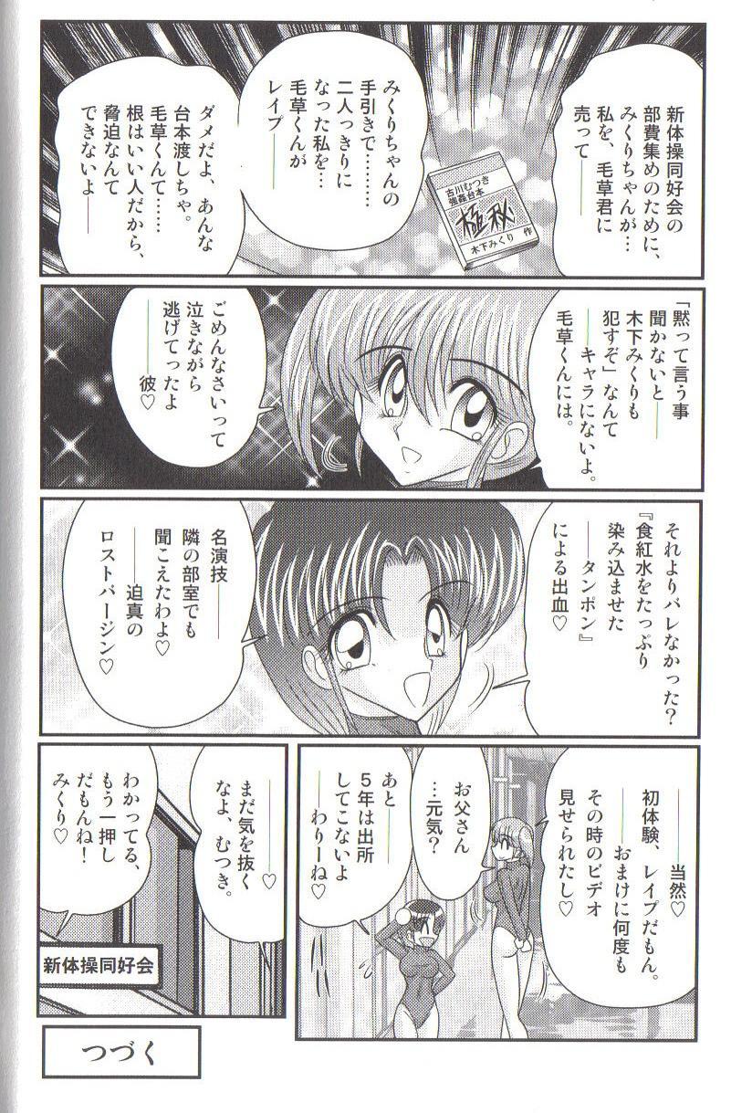 Takenoko Gakuen Leotard Mousou Dan 43