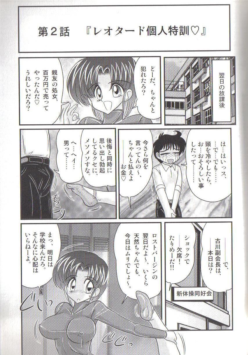 Takenoko Gakuen Leotard Mousou Dan 44