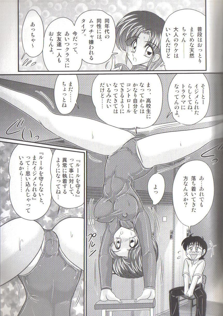 Takenoko Gakuen Leotard Mousou Dan 46