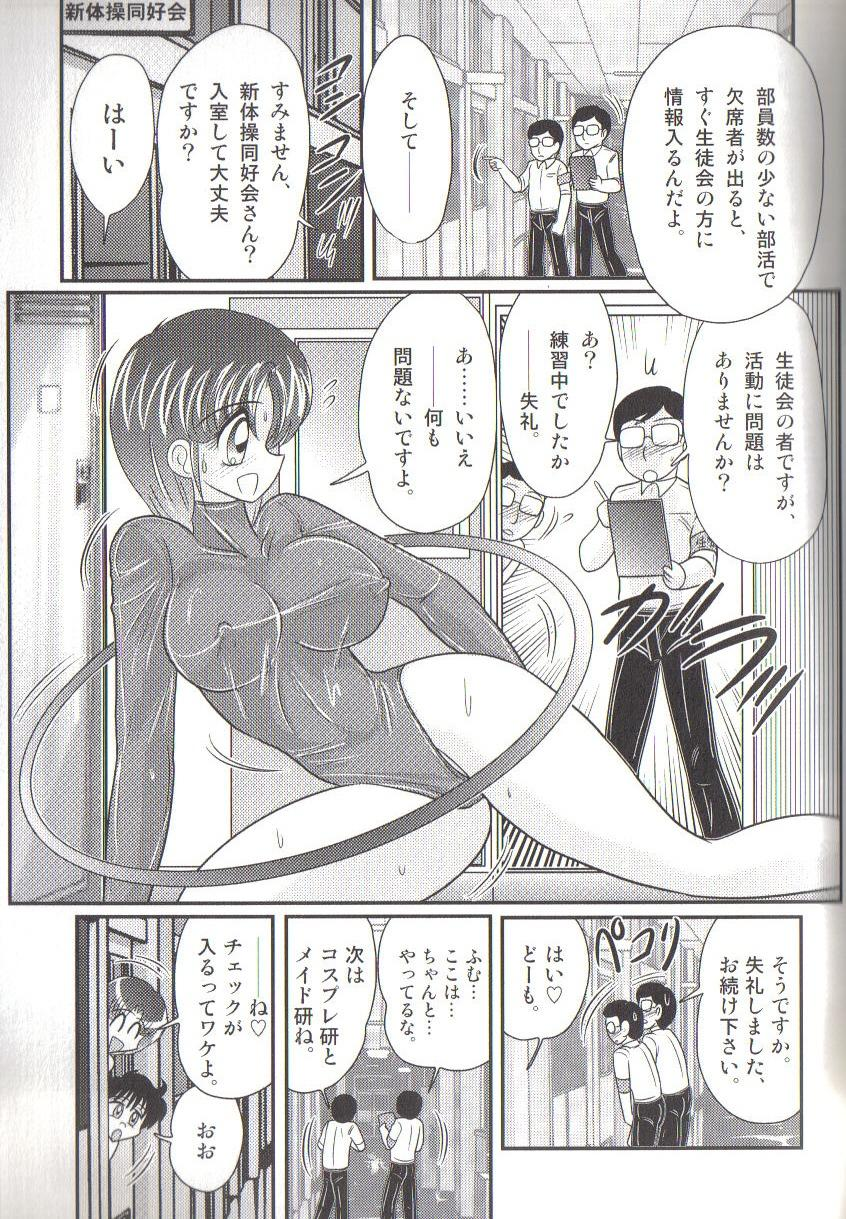 Takenoko Gakuen Leotard Mousou Dan 48