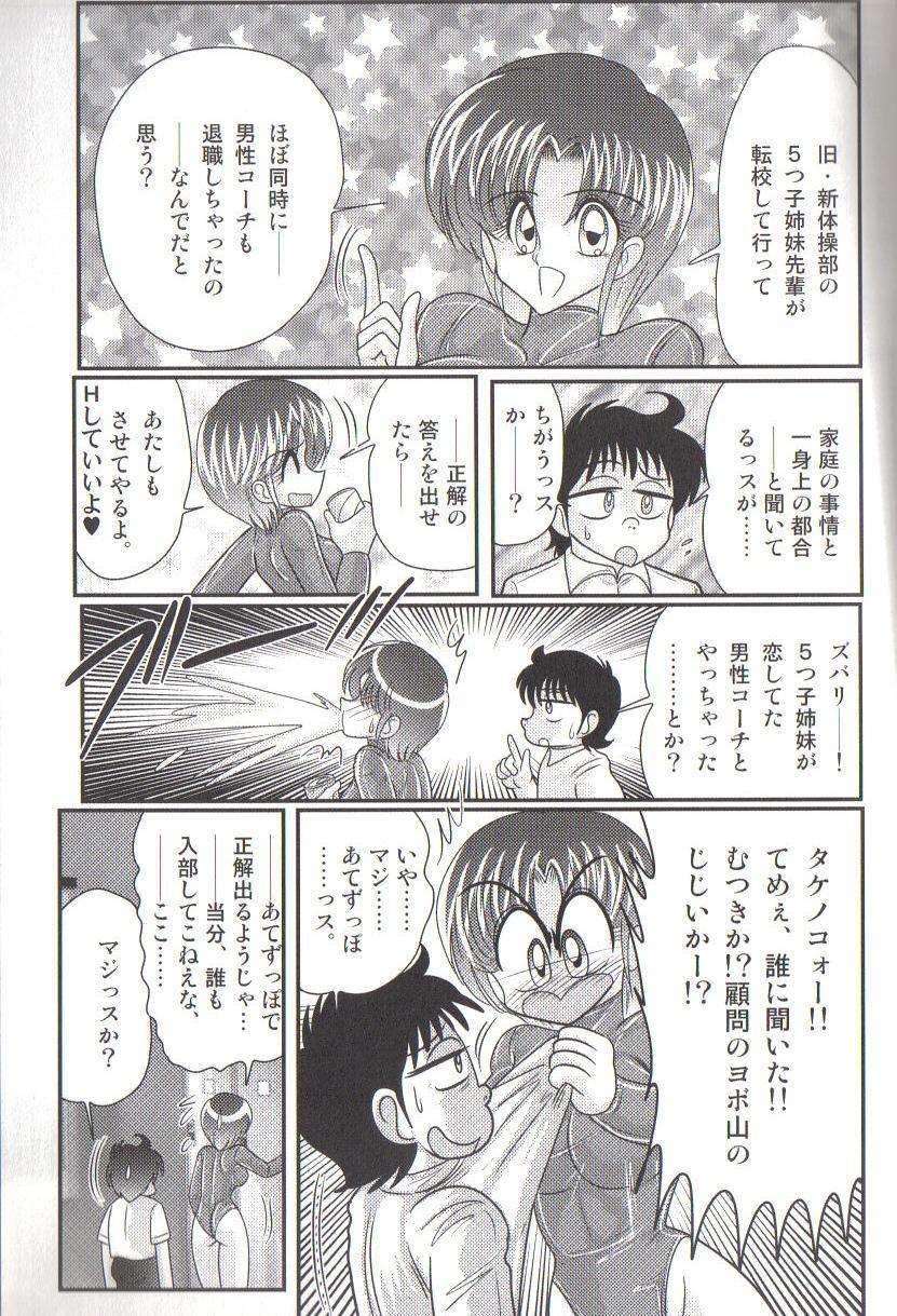 Takenoko Gakuen Leotard Mousou Dan 52