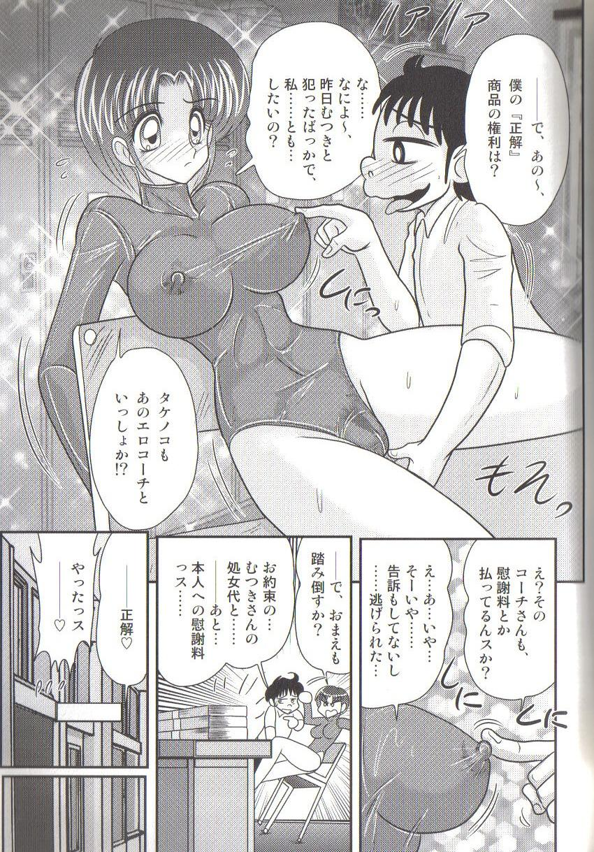 Takenoko Gakuen Leotard Mousou Dan 54