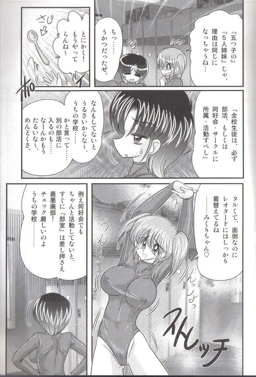 Takenoko Gakuen Leotard Mousou Dan 6