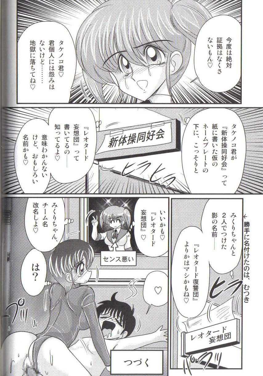 Takenoko Gakuen Leotard Mousou Dan 69