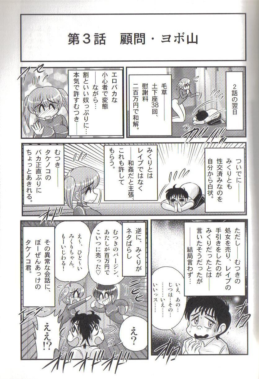 Takenoko Gakuen Leotard Mousou Dan 70