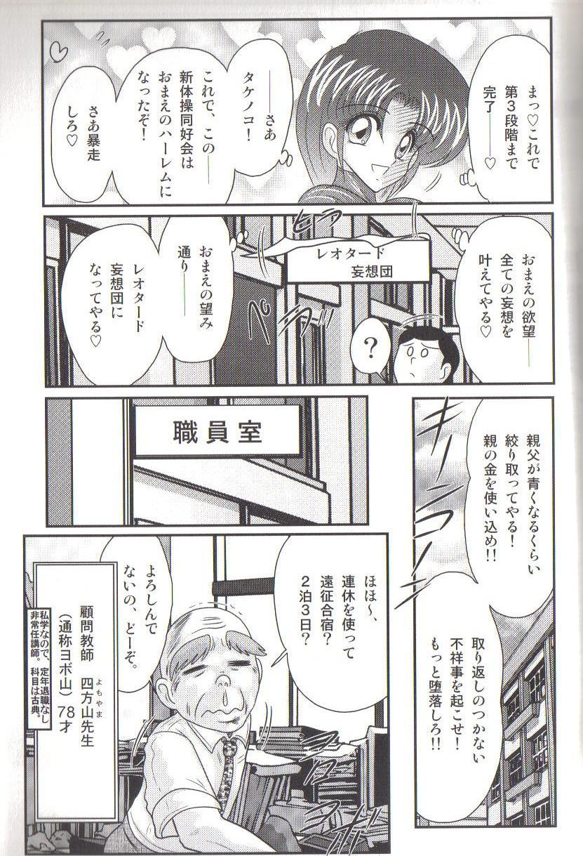 Takenoko Gakuen Leotard Mousou Dan 72