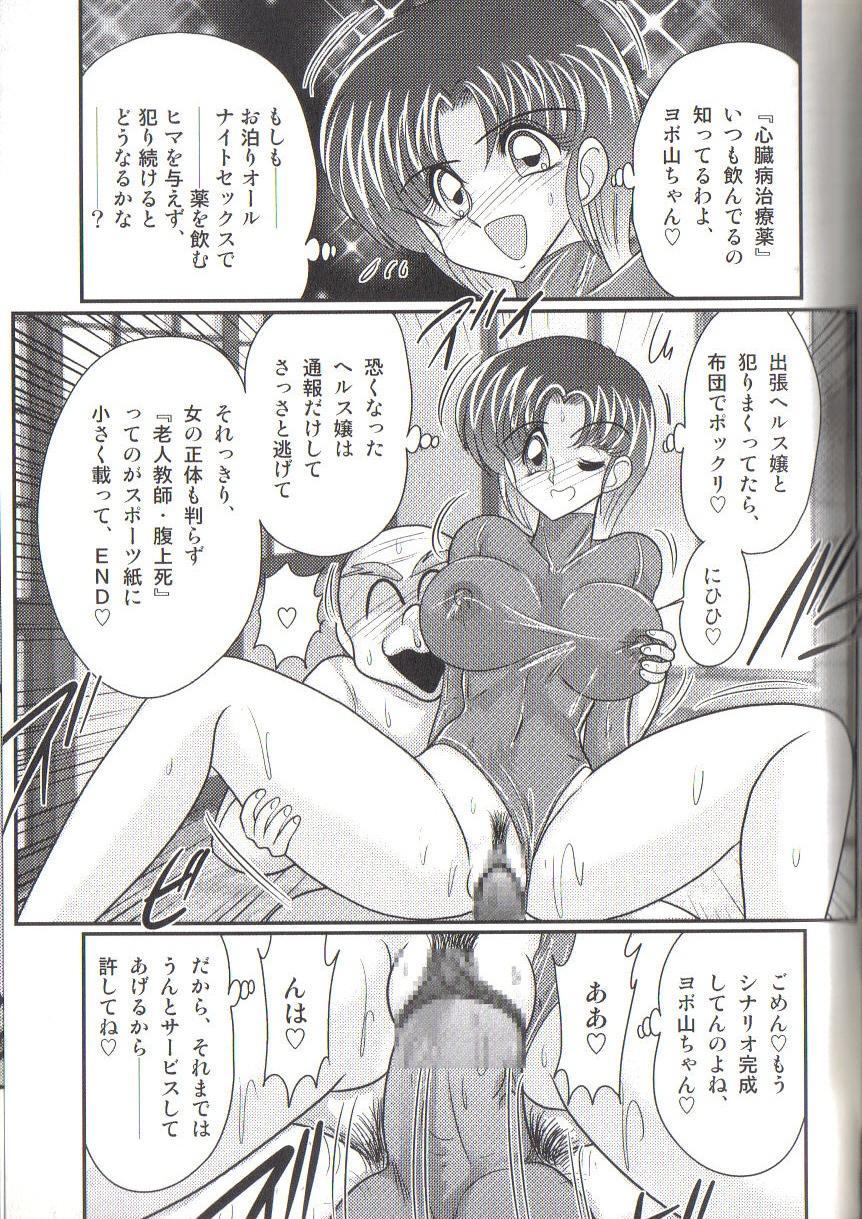 Takenoko Gakuen Leotard Mousou Dan 82
