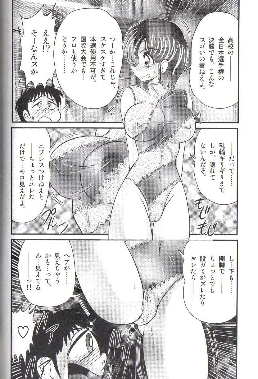 Takenoko Gakuen Leotard Mousou Dan 87