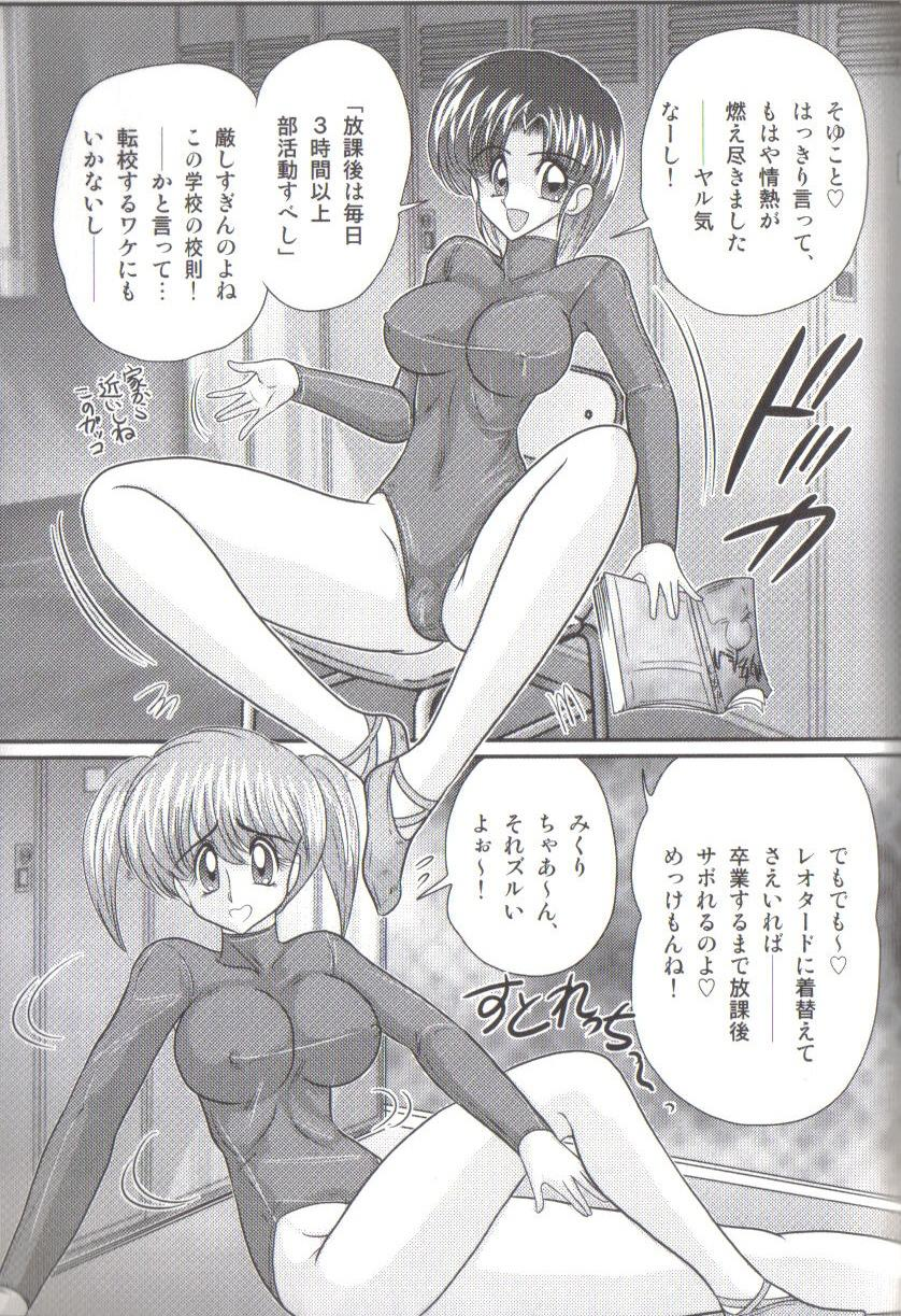 Takenoko Gakuen Leotard Mousou Dan 8