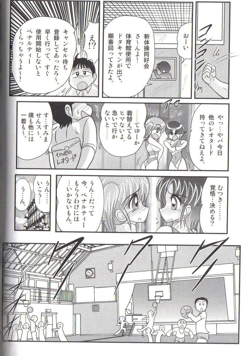 Takenoko Gakuen Leotard Mousou Dan 89