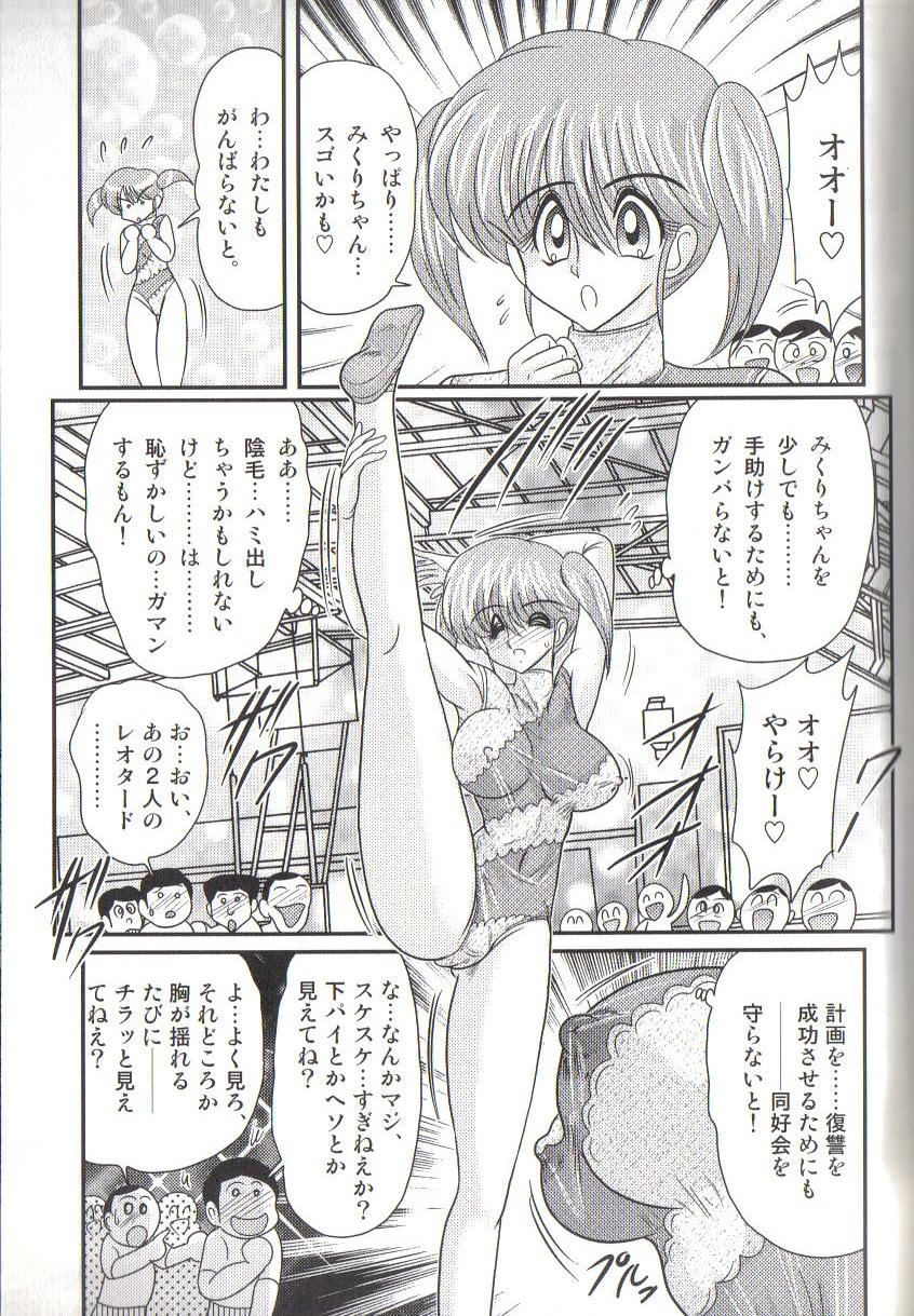 Takenoko Gakuen Leotard Mousou Dan 92