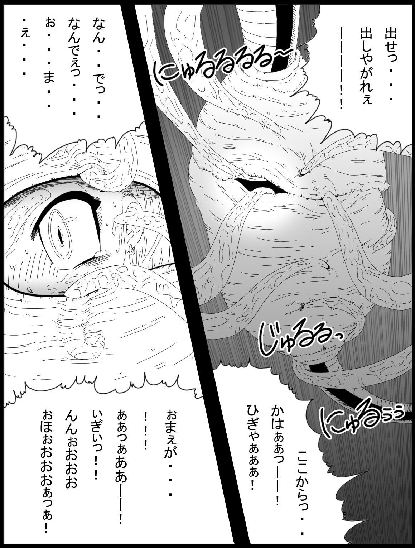 Dragon Road 14 3