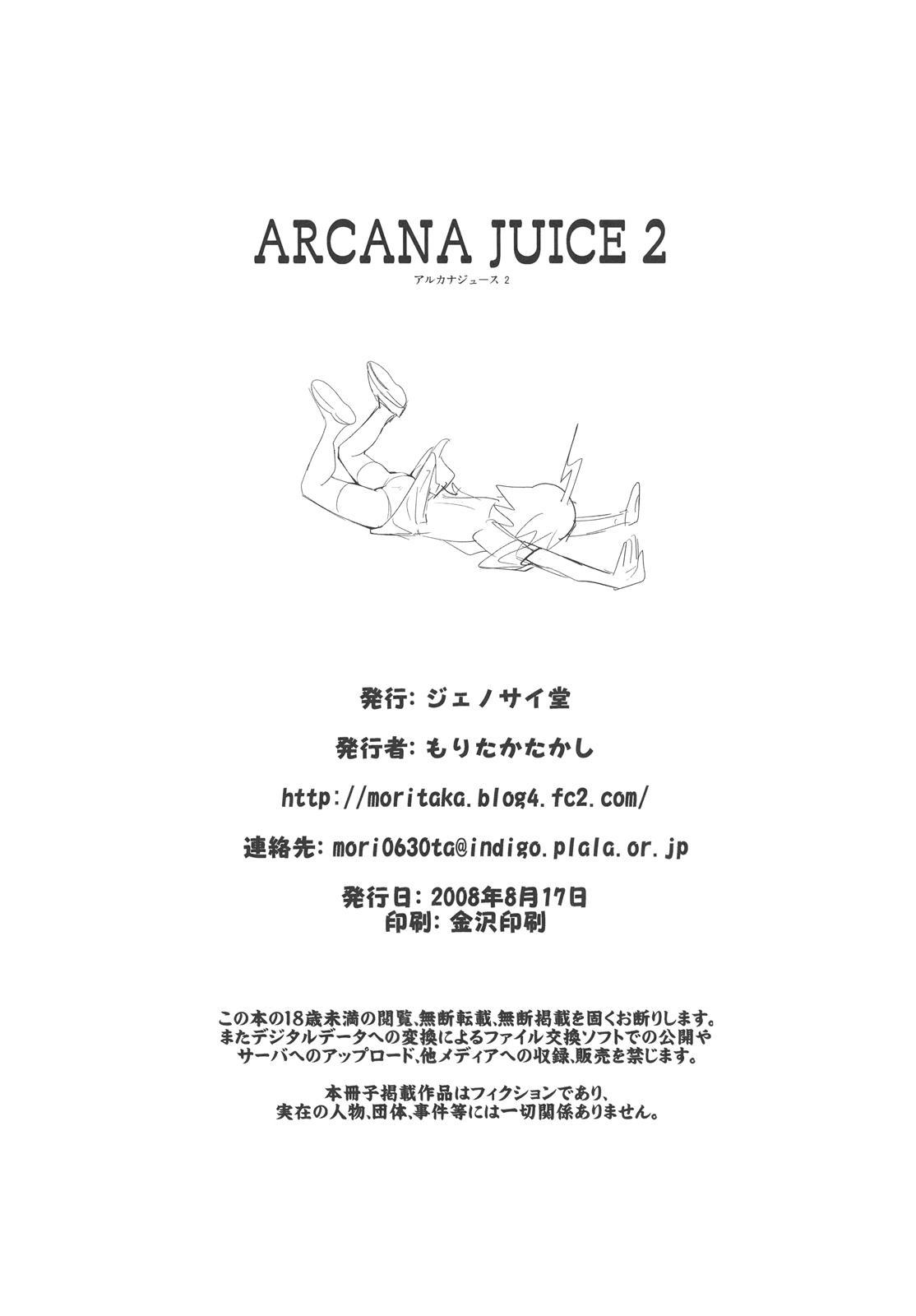 ARCANA JUICE 2 32