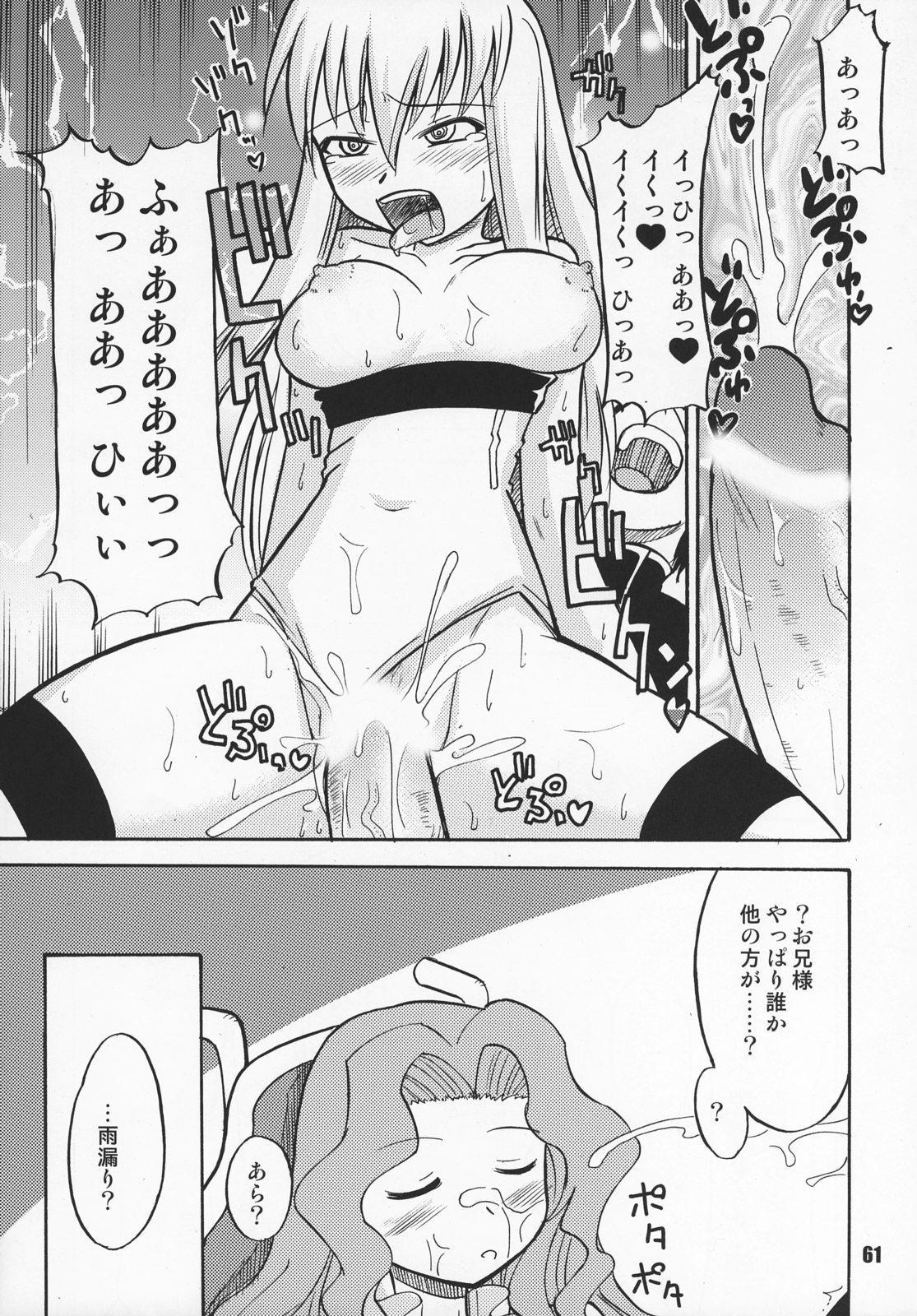 Geass Damashii 59