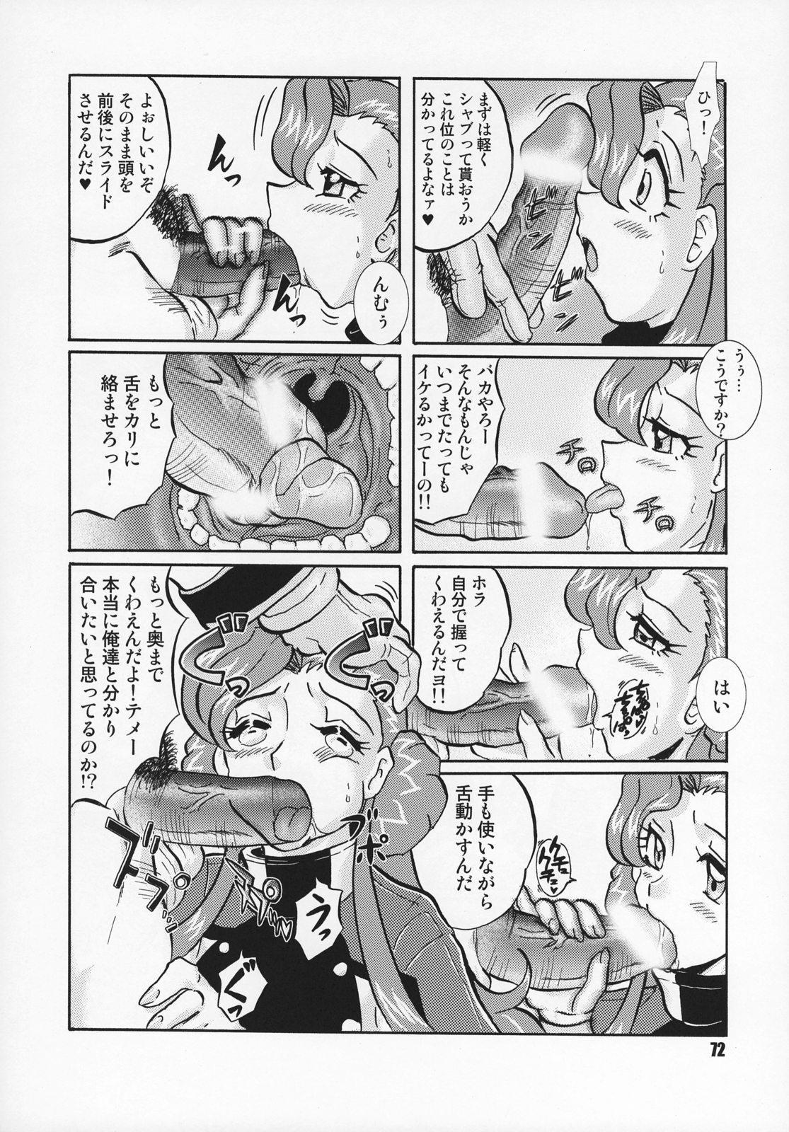 Geass Damashii 70