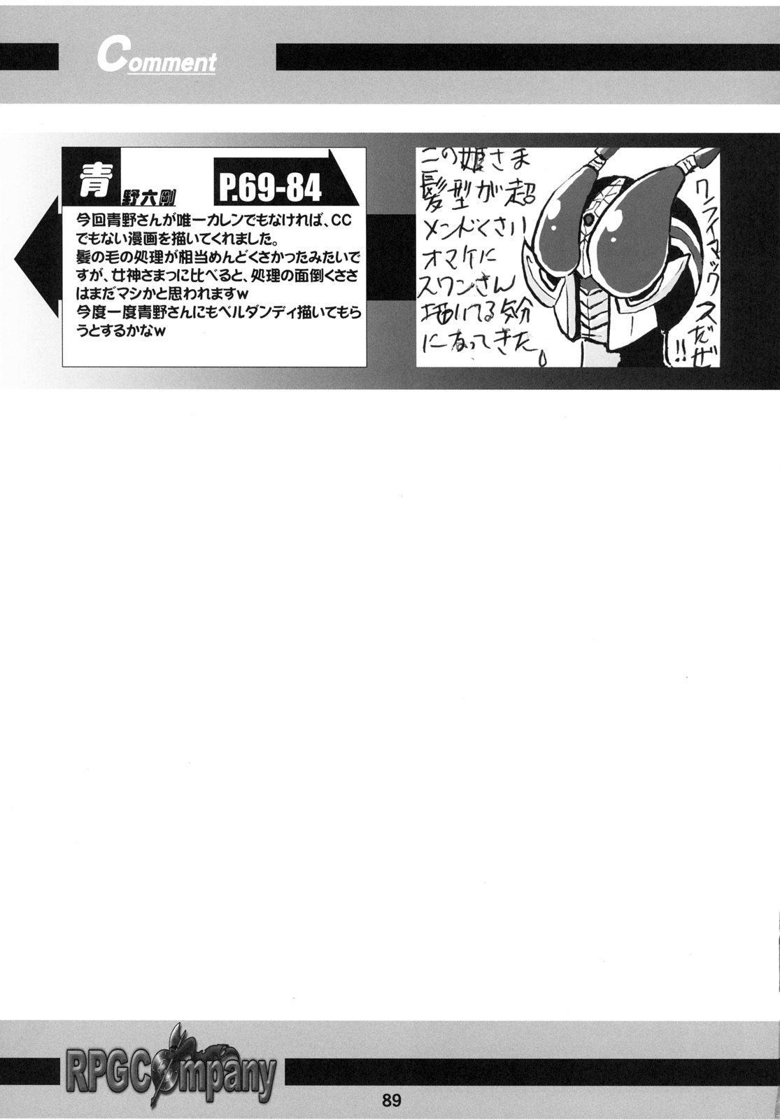 Geass Damashii 87