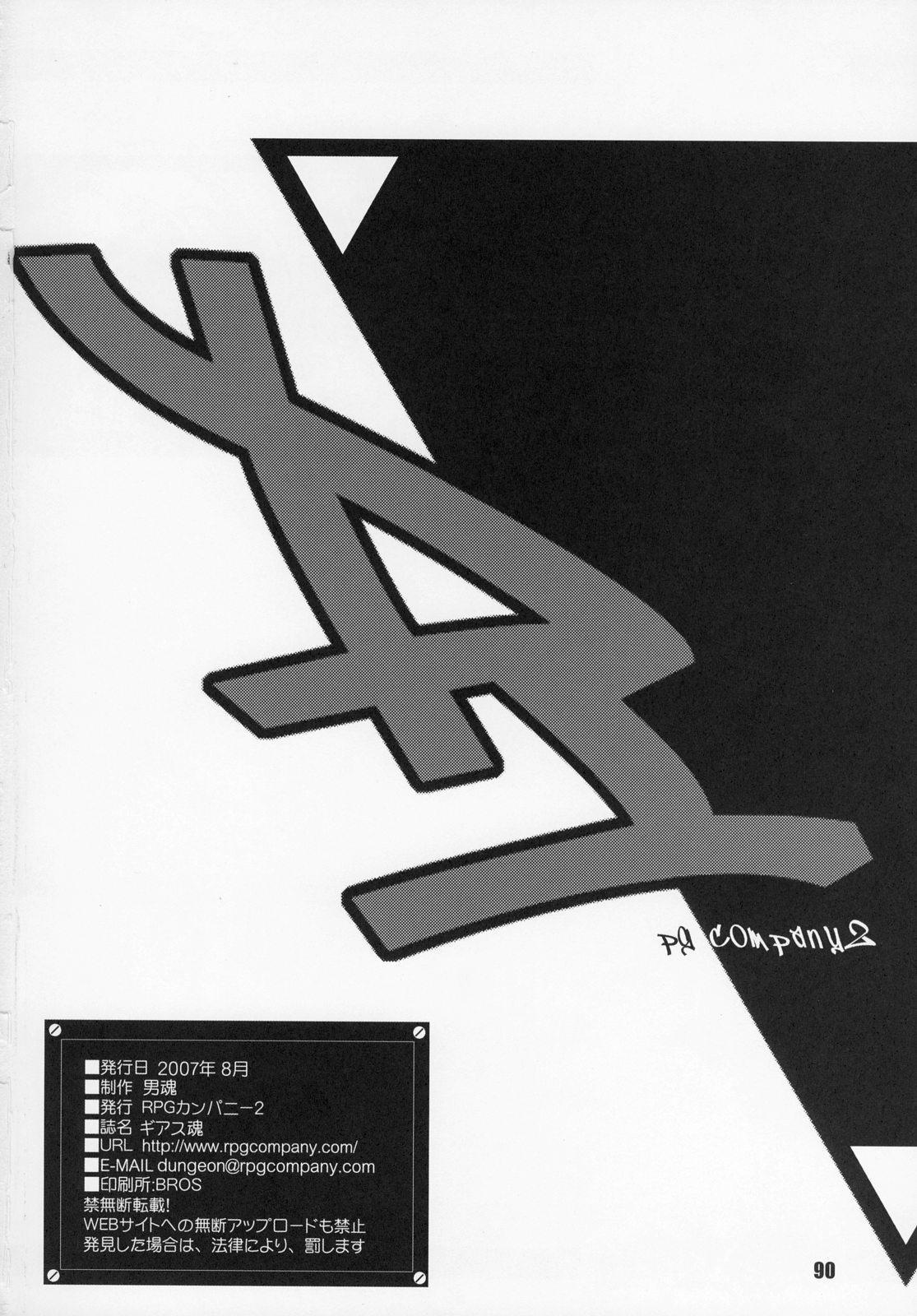 Geass Damashii 88