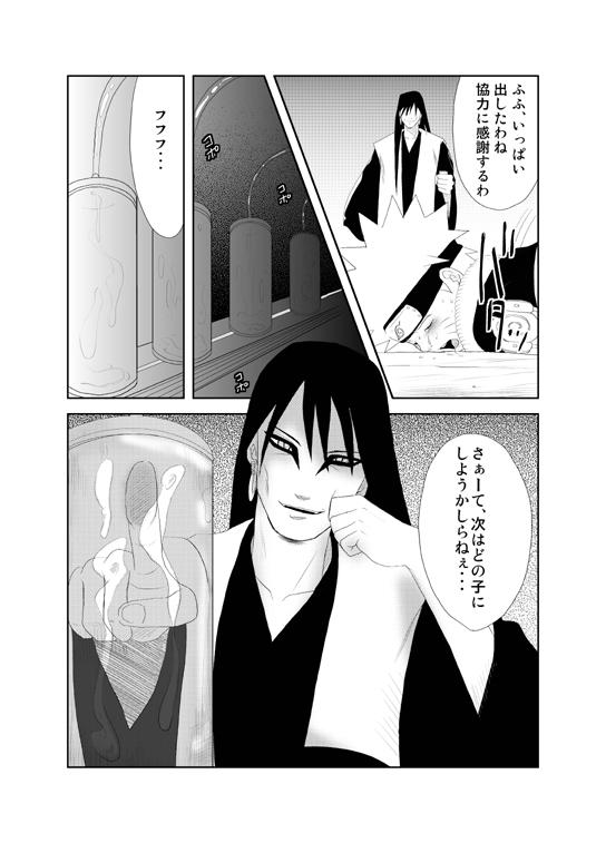 Shinobi no Kokoroe 9