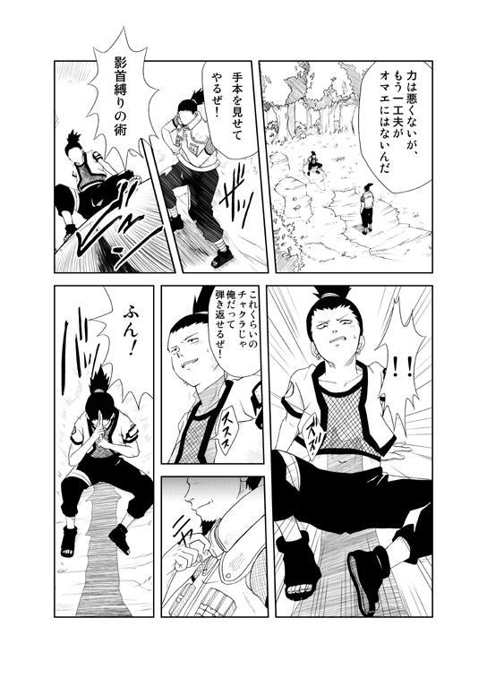 Shinobi no Kokoroe 12