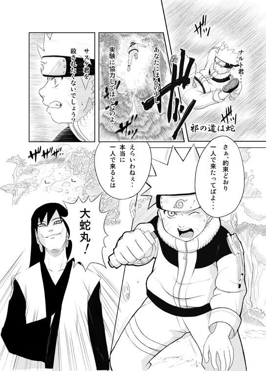 Shinobi no Kokoroe 1