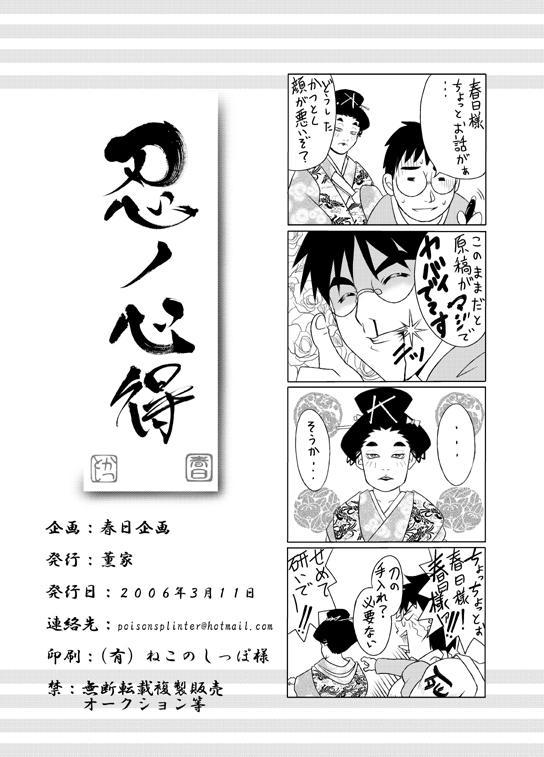 Shinobi no Kokoroe 28