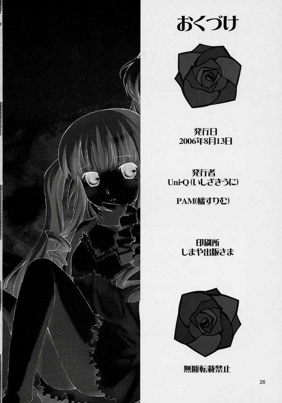Hankaku Hansui 24