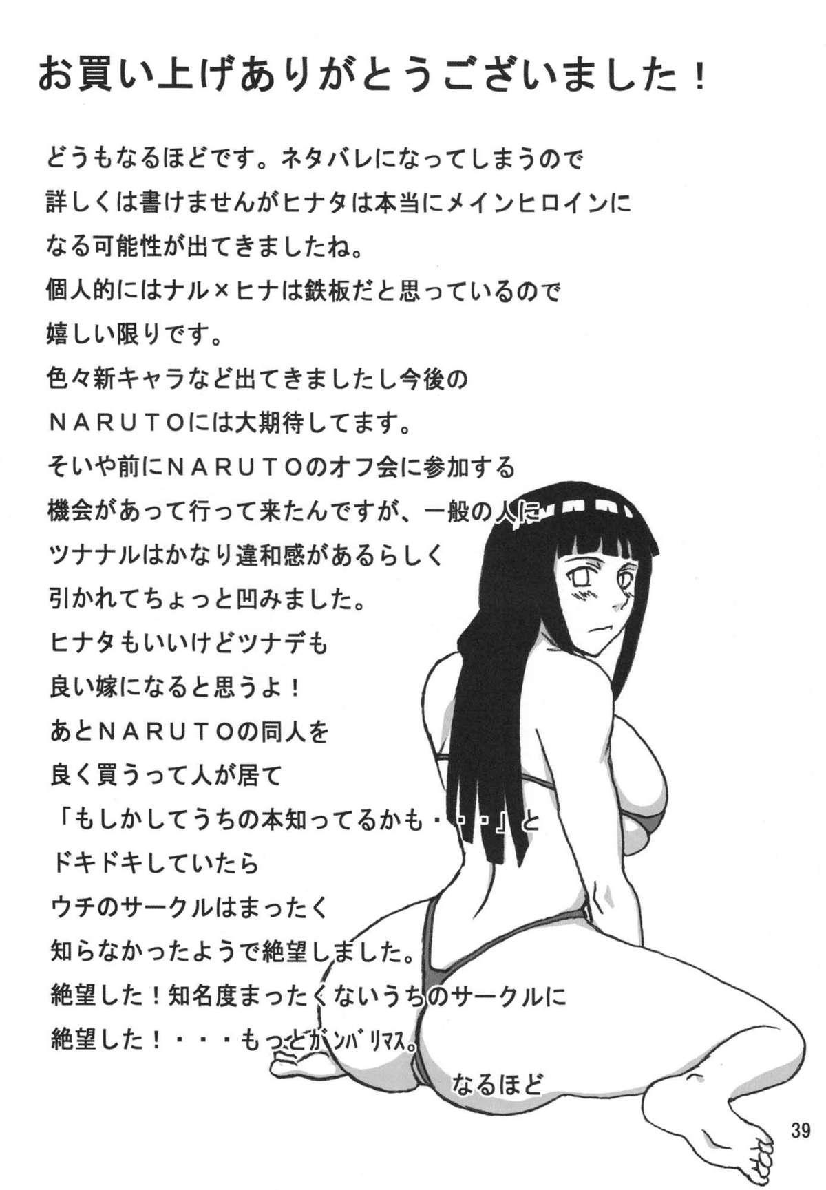 Hinata 39