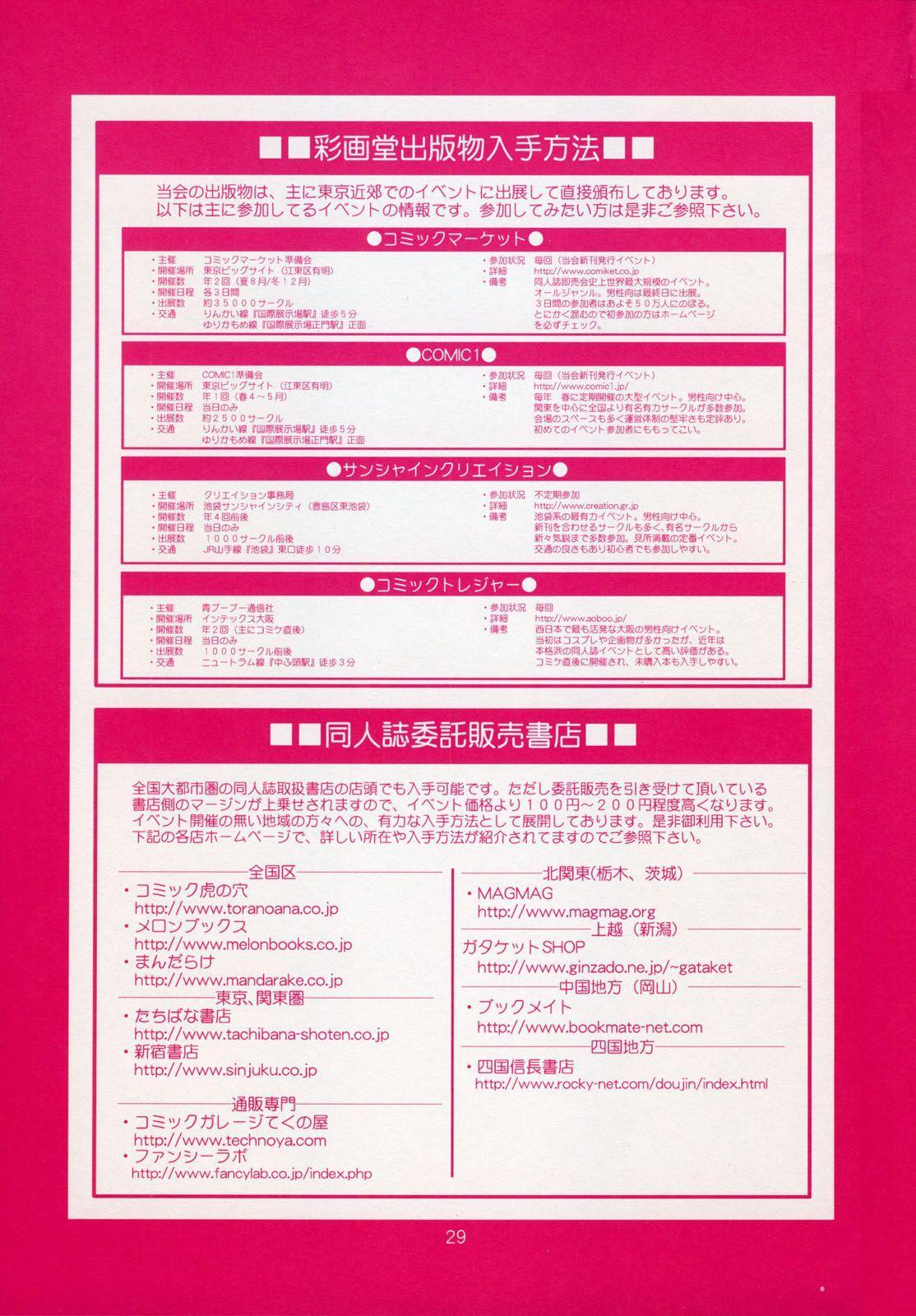 The Yuri & Friends Fullcolor 10 27