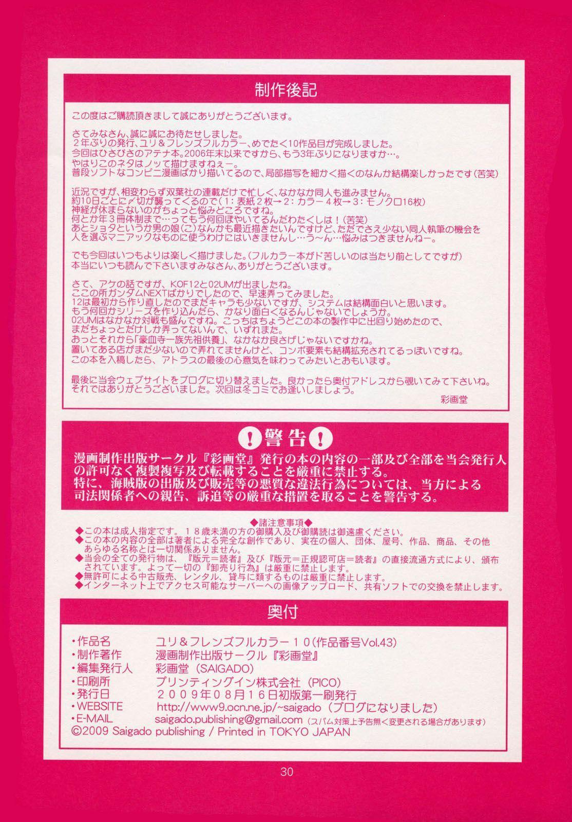 The Yuri & Friends Fullcolor 10 28