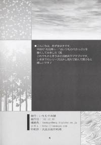 "Oniisama He ... 5 Sister Princess ""Sakuya"" Book No.9 3"