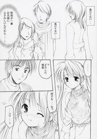 "Oniisama He ... 5 Sister Princess ""Sakuya"" Book No.9 8"